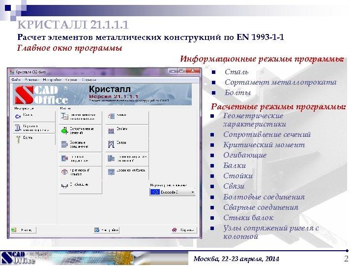 КРИСТАЛЛ 21. 1 Расчет элементов металлических конструкций по EN 1993 -1 -1 Главное окно