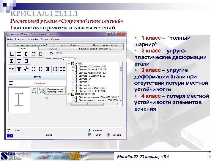 КРИСТАЛЛ 21. 1 Расчетный режим «Сопротивление сечений» Главное окно режима и классы сечений §