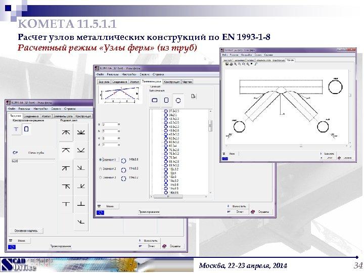 КОМЕТА 11. 5. 1. 1 Расчет узлов металлических конструкций по EN 1993 -1 -8