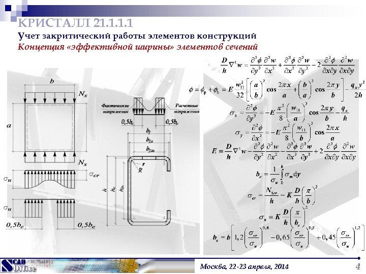 КРИСТАЛЛ 21. 1 Учет закритический работы элементов конструкций Концепция «эффективной ширины» элементов сечений Москва,