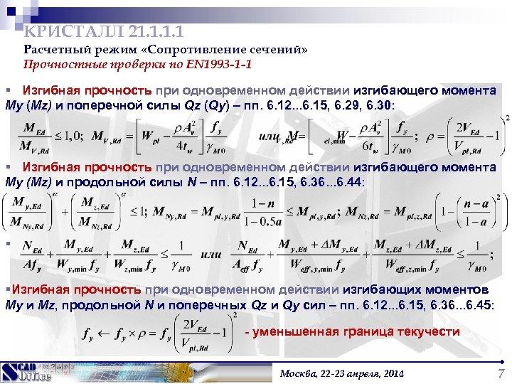 КРИСТАЛЛ 21. 1 Расчетный режим «Сопротивление сечений» Прочностные проверки по EN 1993 -1 -1
