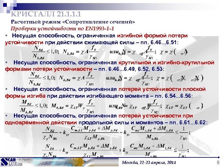 КРИСТАЛЛ 21. 1 Расчетный режим «Сопротивление сечений» Проверки устойчивости по EN 1993 -1 -1