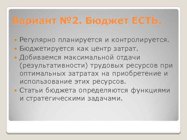 Вариант № 2. Бюджет ЕСТЬ. Регулярно планируется и контролируется. Бюджетируется как центр затрат. Добиваемся