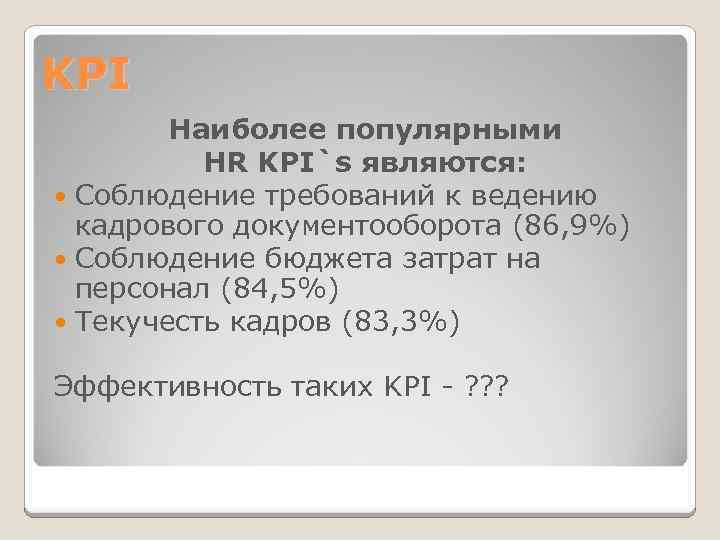 KPI Наиболее популярными HR KPI`s являются: Соблюдение требований к ведению кадрового документооборота (86, 9%)