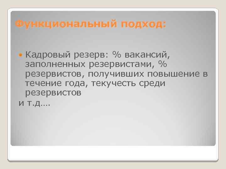 Функциональный подход: Кадровый резерв: % вакансий, заполненных резервистами, % резервистов, получивших повышение в течение