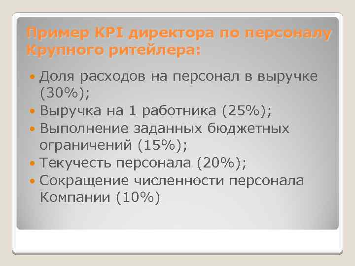 Пример KPI директора по персоналу Крупного ритейлера: Доля расходов на персонал в выручке (30%);