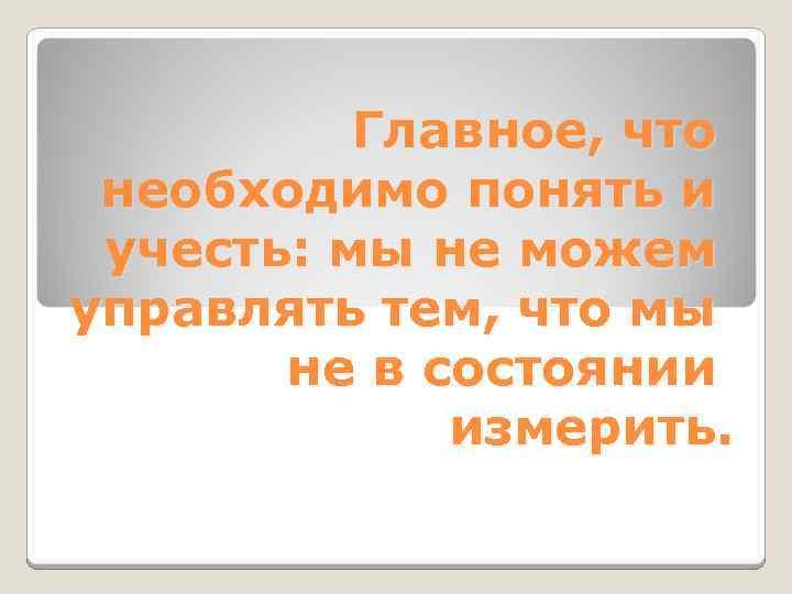 Главное, что необходимо понять и учесть: мы не можем управлять тем, что мы не