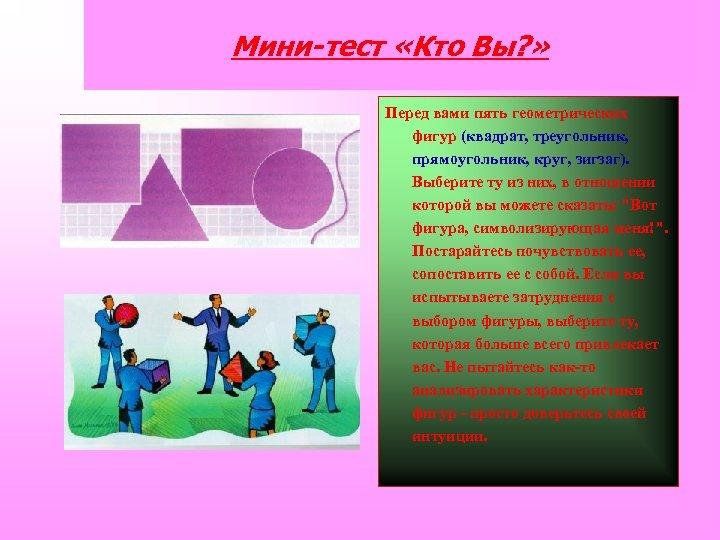 Мини-тест «Кто Вы? » Перед вами пять геометрических фигур (квадрат, треугольник, прямоугольник, круг, зигзаг).