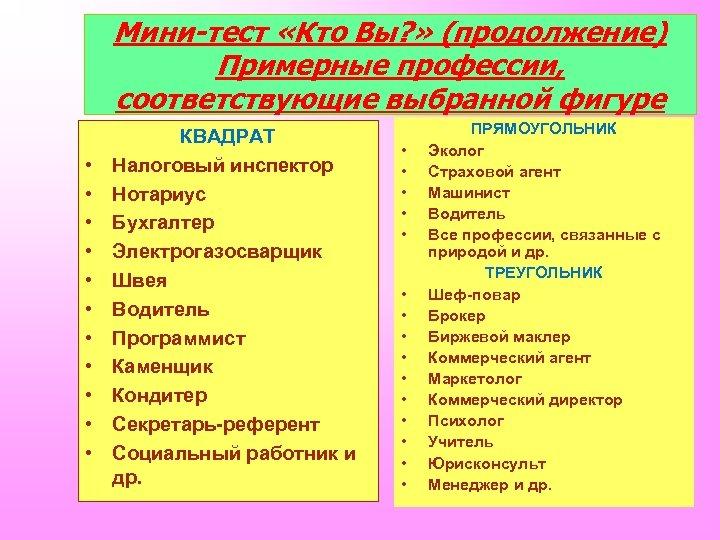 Мини-тест «Кто Вы? » (продолжение) Примерные профессии, соответствующие выбранной фигуре • • • КВАДРАТ