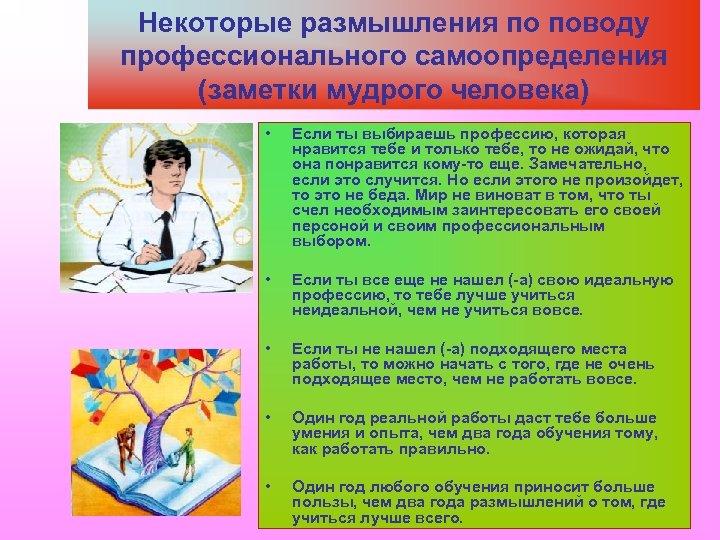 Некоторые размышления по поводу профессионального самоопределения (заметки мудрого человека) • Если ты выбираешь профессию,