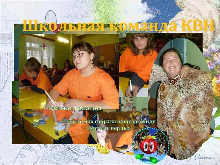 Школьная команда КВН Капитан команды Именно она собрала нашу команду «Крутые перцы»