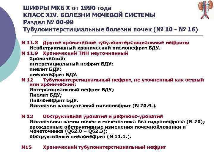 Код мкб 10 пиелонефрит беременной 38