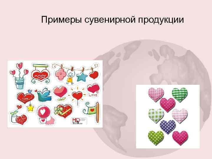 Примеры сувенирной продукции