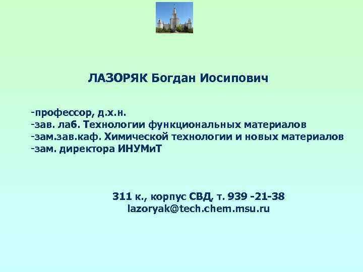 ЛАЗОРЯК Богдан Иосипович -профессор, д. х. н. -зав. лаб. Технологии функциональных материалов -зам. зав.