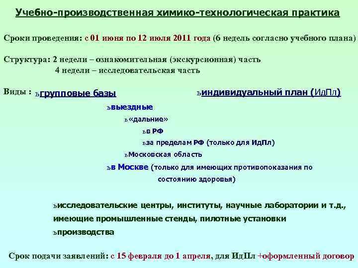 Учебно-производственная химико-технологическая практика Сроки проведения: с 01 июня по 12 июля 2011 года (6