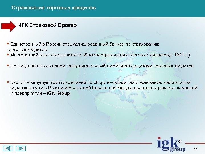Страхование торговых кредитов ИГК Страховой Брокер § Единственный в России специализированный брокер по страхованию