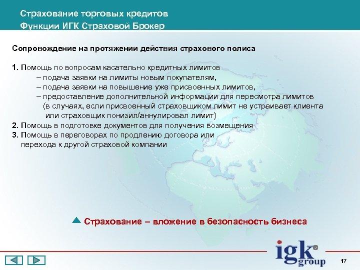 Страхование торговых кредитов Функции ИГК Страховой Брокер Сопровождение на протяжении действия страхового полиса 1.