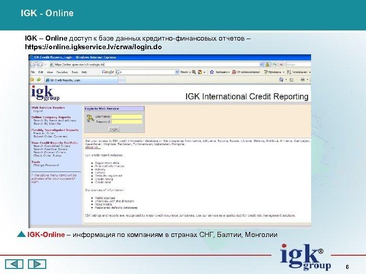 IGK - Online IGK – Online доступ к базе данных кредитно-финансовых отчетов – https:
