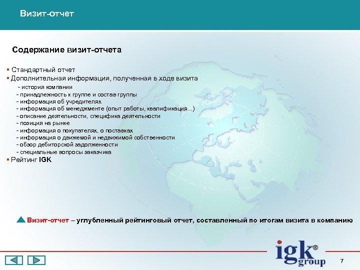 Визит-отчет Содержание визит-отчета § Стандартный отчет § Дополнительная информация, полученная в ходе визита -