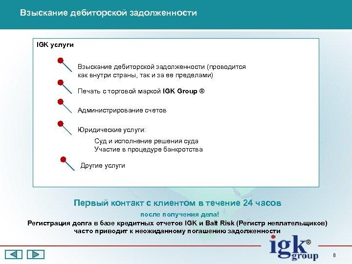 Взыскание дебиторской задолженности IGK услуги Взыскание дебиторской задолженности (проводится как внутри страны, так и