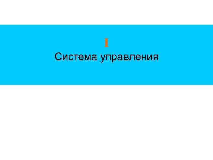 I Система управления