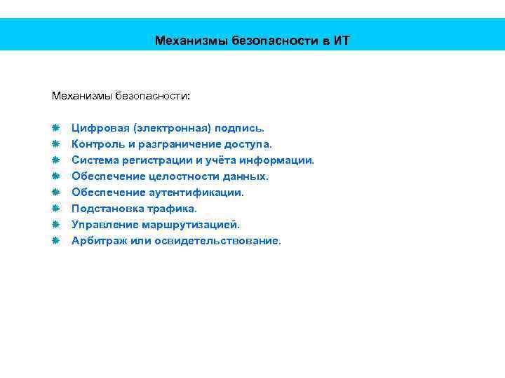 Механизмы безопасности в ИТ Механизмы безопасности: Цифровая (электронная) подпись. Контроль и разграничение доступа. Система