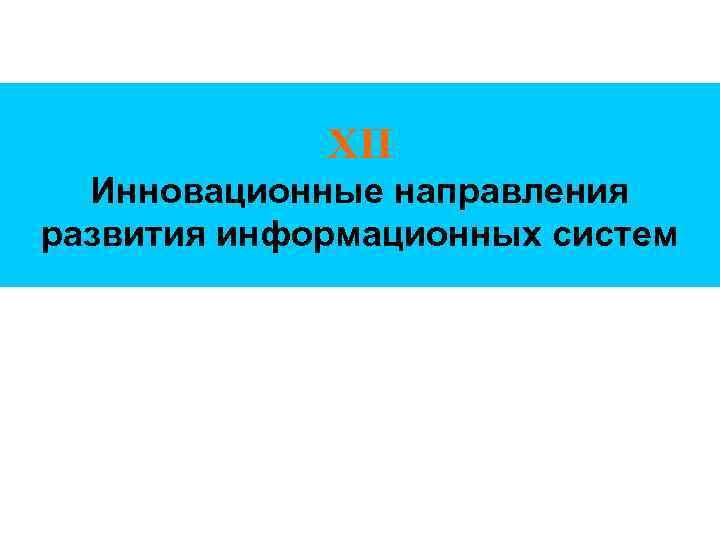 XII Инновационные направления развития информационных систем