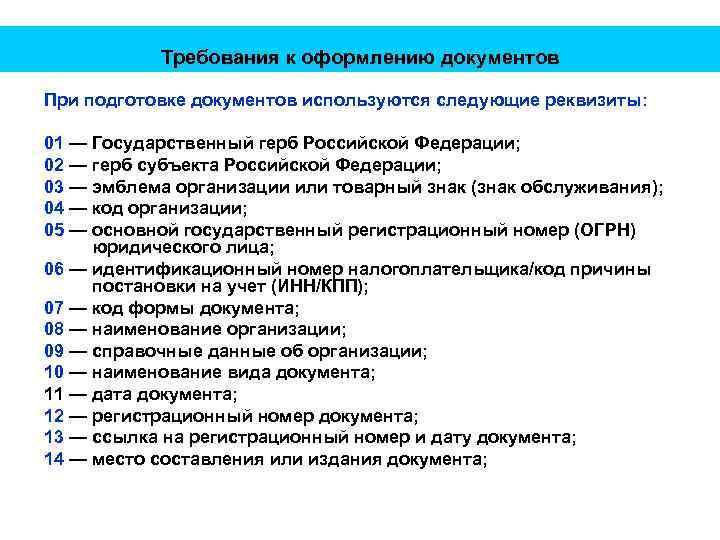 Требования к оформлению документов При подготовке документов используются следующие реквизиты: 01 — Государственный герб