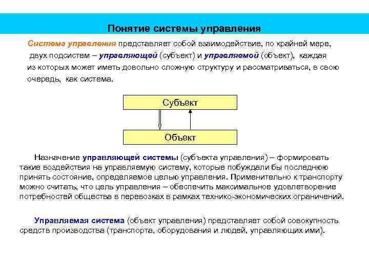Понятие системы управления Система управления представляет собой взаимодействие, по крайней мере, двух подсистем –