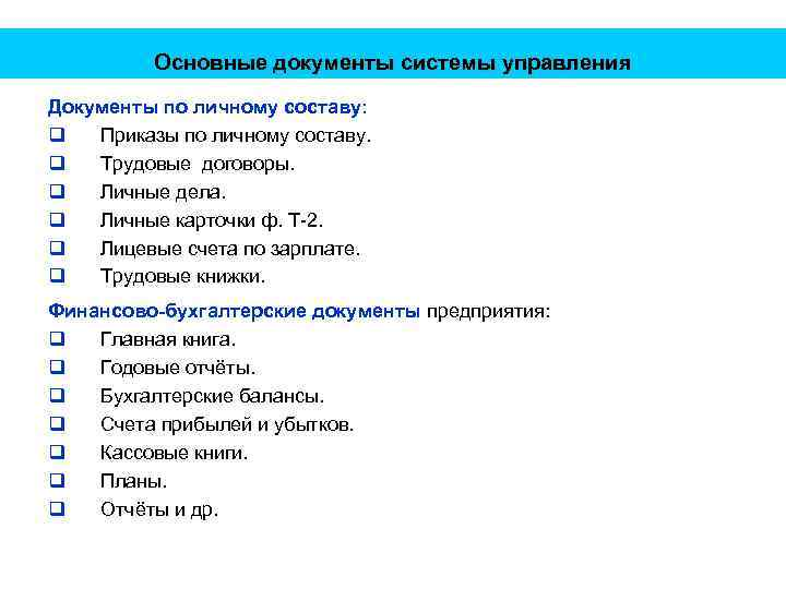 Основные документы системы управления Документы по личному составу: q Приказы по личному составу. q