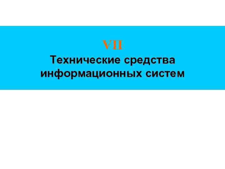 VII Технические средства информационных систем