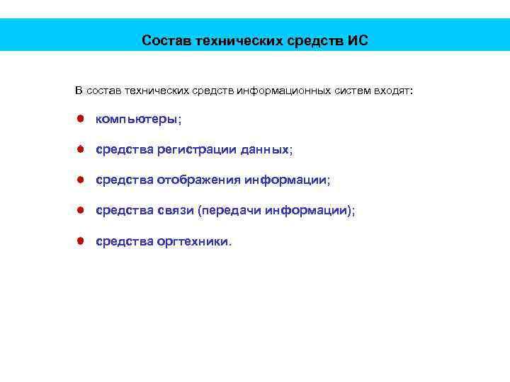 Состав технических средств ИС В состав технических средств информационных систем входят: компьютеры; средства регистрации