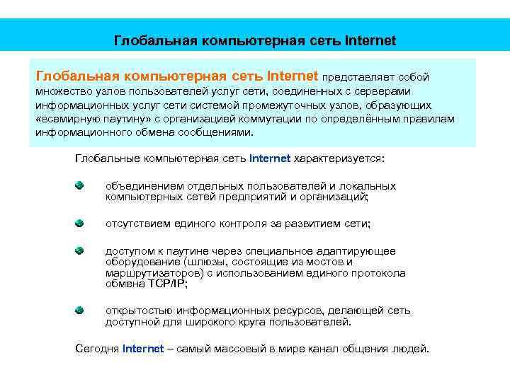 Глобальная компьютерная сеть Internet представляет собой множество узлов пользователей услуг сети, соединенных с серверами