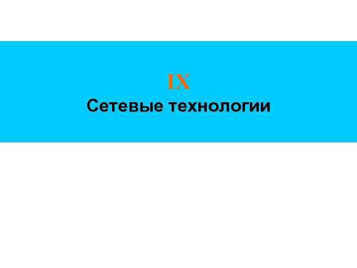 IX Сетевые технологии