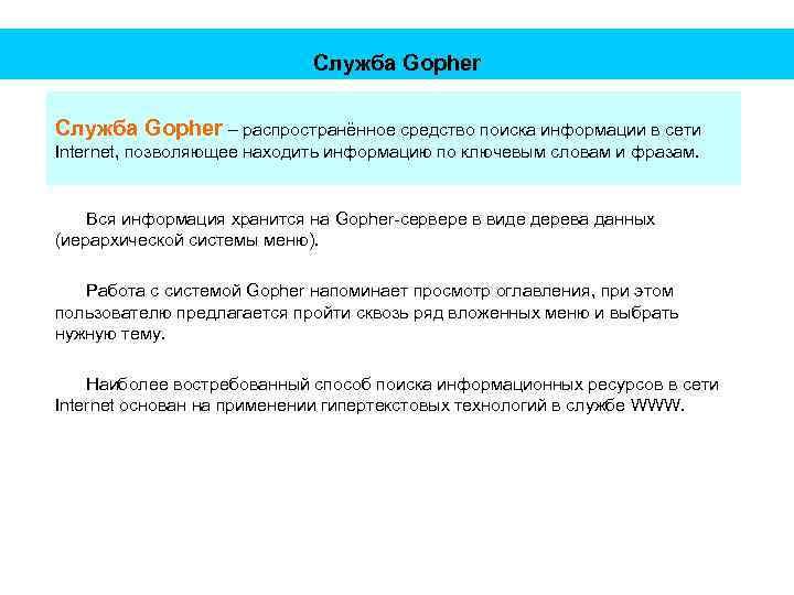 Служба Gopher – распространённое средство поиска информации в сети Internet, позволяющее находить информацию по