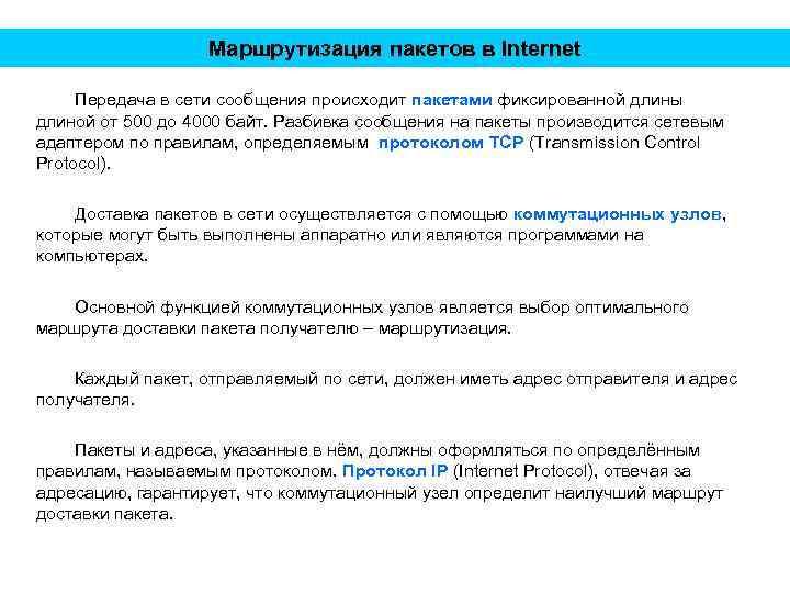 Маршрутизация пакетов в Internet Передача в сети сообщения происходит пакетами фиксированной длины длиной от