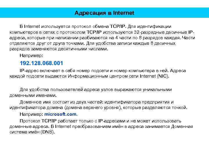 Адресация в Internet В Internet используется протокол обмена TCP/IP. Для идентификации компьютеров в сетях