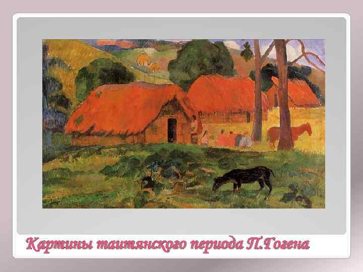 Картины таитянского периода П. Гогена