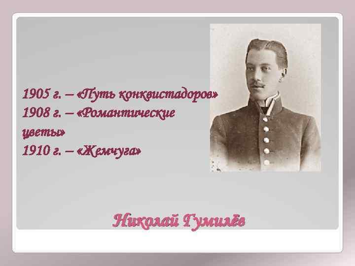 1905 г. – «Путь конквистадоров» 1908 г. – «Романтические цветы» 1910 г. – «Жемчуга»