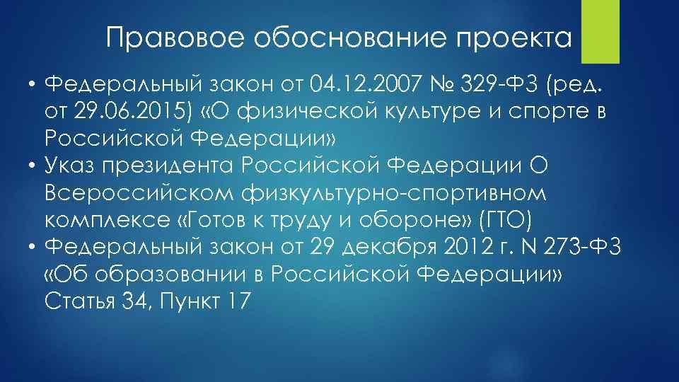 Правовое обоснование проекта • Федеральный закон от 04. 12. 2007 № 329 -ФЗ (ред.