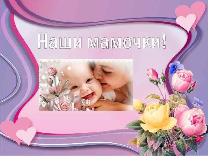 Картинка для наших мам