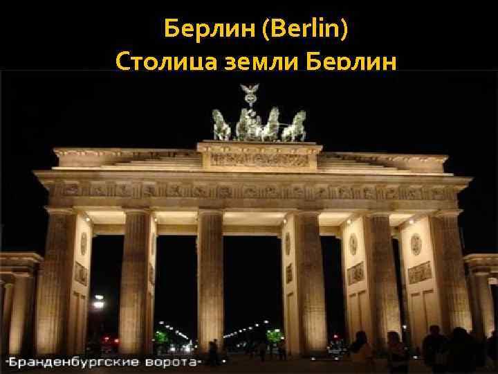 Берлин (Berlin) Столица земли Берлин