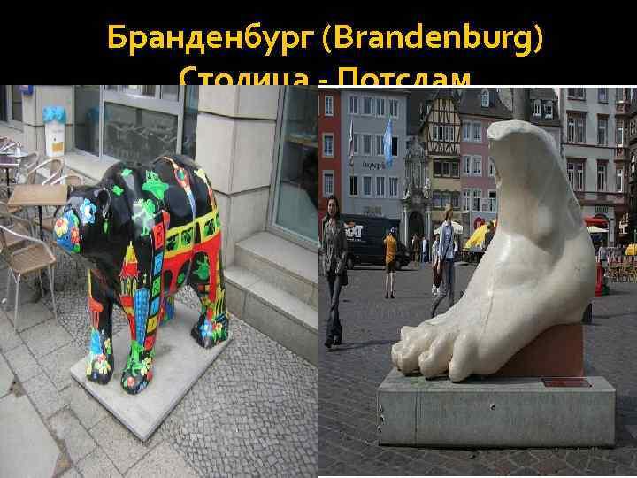 Бранденбург (Brandenburg) Столица - Потсдам