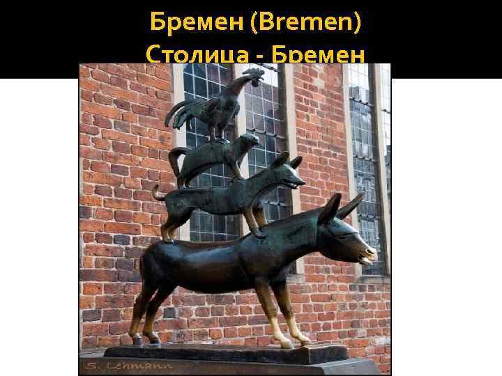 Бремен (Bremen) Столица - Бремен