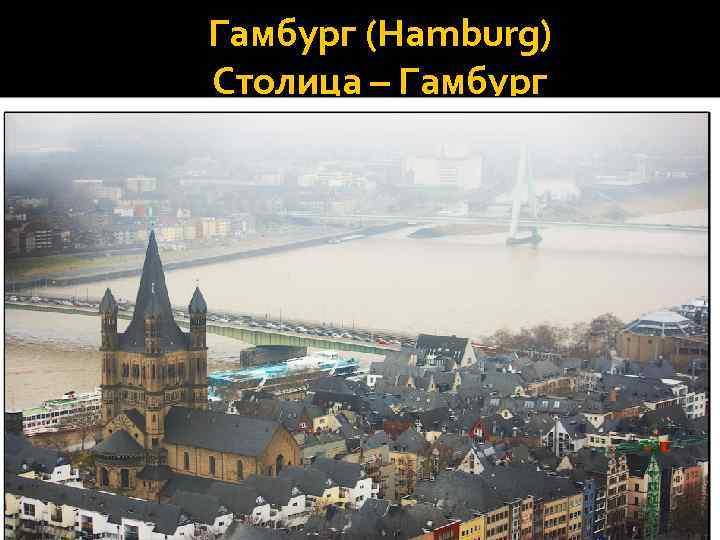 Гамбург (Hamburg) Столица – Гамбург