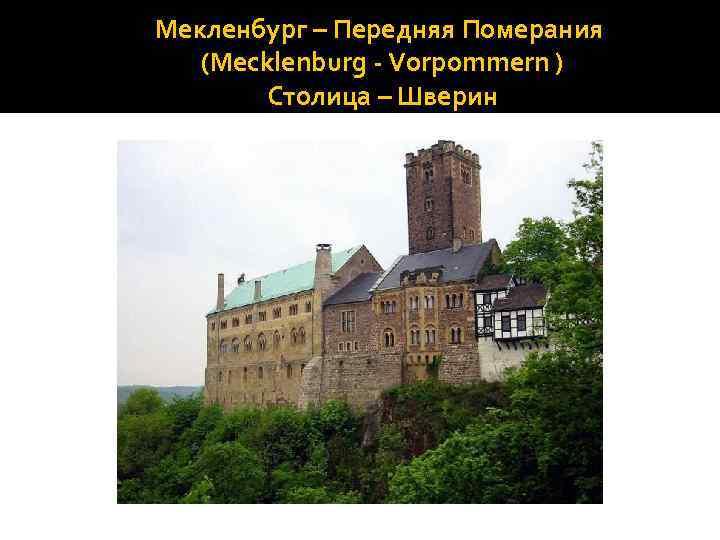 Мекленбург – Передняя Померания (Mecklenburg - Vorpommern ) Столица – Шверин
