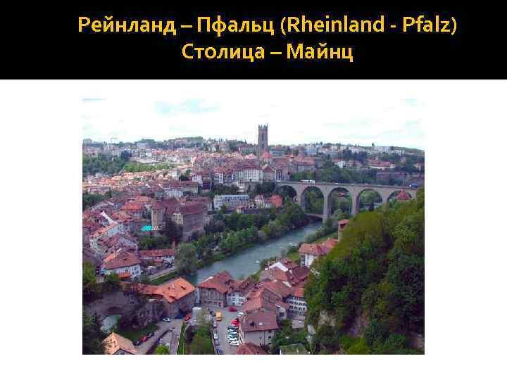 Рейнланд – Пфальц (Rheinland - Pfalz) Столица – Майнц