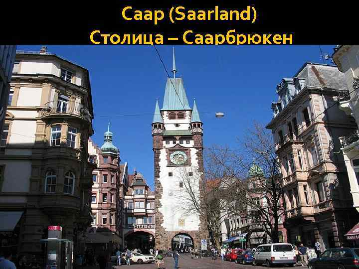 Саар (Saarland) Столица – Саарбрюкен