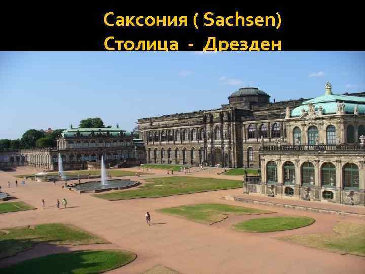 Саксония ( Sachsen) Столица - Дрезден