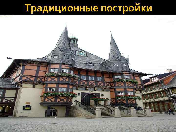 Традиционные постройки